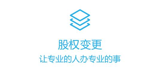 股权变更(内资)