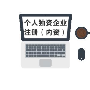 個人獨資企業注冊(內資)