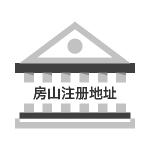 房山注册地址