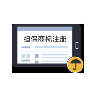 担保商标亚博现金网--任意三数字加yabo.com直达官网