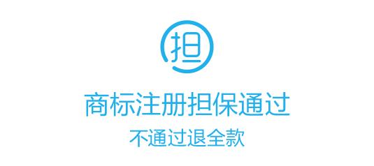 担保商标注册