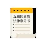 互聯網資質法律意見書