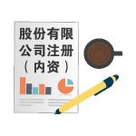 股份有限公司注冊(內資)