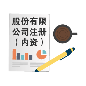股份有限公司注册(内资)