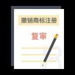 撤銷商標注冊復審