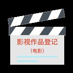 影视作品登记(电影)