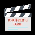 影视作品登记(电视剧)