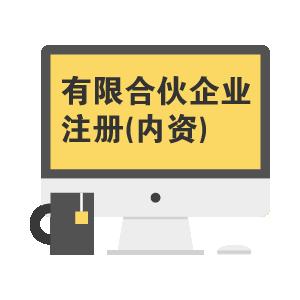 有限合伙企業注冊(內資)