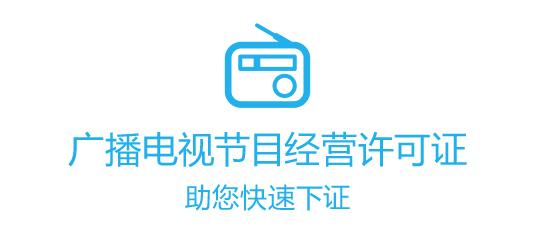廣播電視節目制作經營許可證
