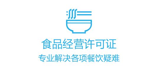 食品經營許可證(食品)