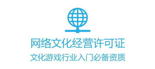 網絡文化經營許可證(游戲類)