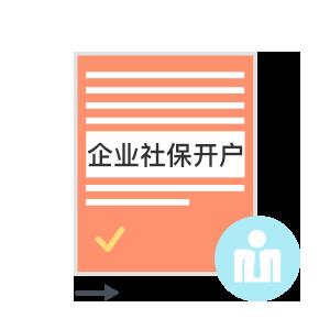 企业社保开户(含一证通版)