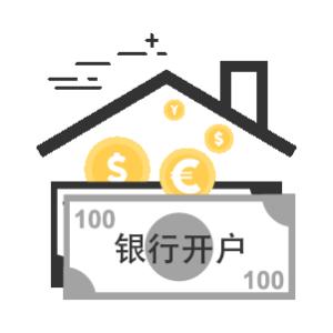 企業銀行服務