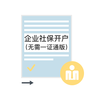 企业社保开户(无需一证通版)