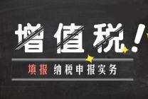 北京市一般纳税人报税流程
