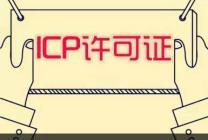申请北京ICP许可证需要哪些材料