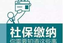 【北京社保代理】遇到这些社保问题就这么解决