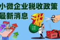 政策福利┃小微企业免征增值税优惠期限延长至2020年