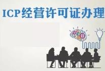 网站上线一定要申请ICP许可证吗?如何申请ICP