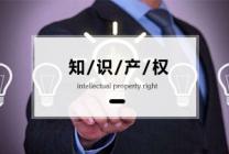 外观设计专利和商标权之间的区别