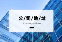 北京公司注册地址要求:地址选择你要这么做