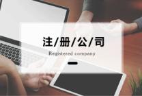 公司注册条件 不同公司类型标准各不同