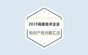 2019高新技术企业知识产权问题汇总