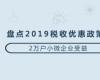 盘点2019税收优惠政策,2万户小微企业受益