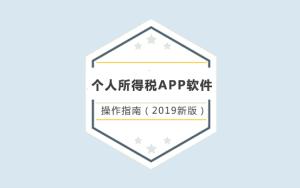 个人所得税APP软件操作指南(2019新版)