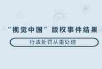 """""""视觉中国""""版权事件结果:行政处罚从重处理"""