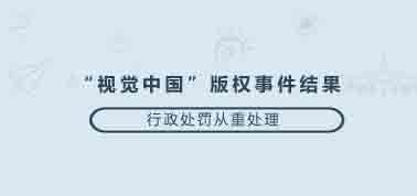 """""""视觉中国""""版权?#24405;?#32467;果:行政处罚从重处理"""