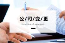 北京公司变更的常见变更事项有哪些?