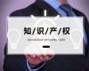 北京软件著作权代办?#21215;?#22909;?需要注意哪些事项