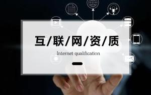 哪些网站需要申请CDN许可证?申请条件和材料有哪些