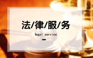 知識產權|商標侵權訴訟請求都有哪些