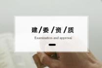 北京特种工程专业承包资质代办要求是什么?