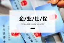 选择北京社保代缴有哪些优势?社保代缴流程是什么