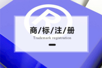 北京商標注冊流程有哪些?都需要提供哪些材料