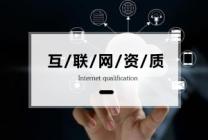 北京互联网资质|全网SP许可证申请流程详解