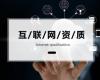 北京ICP許可證申請條件是什么?申請材料有哪些