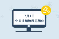 7月1日起,企业注销流程再简化
