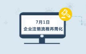 7月1日起,企業注銷流程再簡化