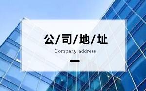 北京注册公司 办公选址得遵守这4个原则