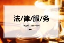 北京法律顾问是做什么的?法律顾问可以提供哪些服务