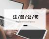 北京注册公司需要的材料有哪些?