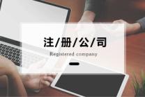 外资分公司注册流程及材料详解