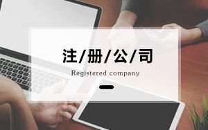 北京分公司注册条件及所需材料介绍