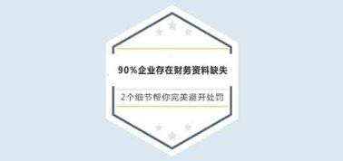 90%企業存在財務資料缺失,2個細節幫你完美避開處罰
