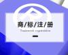 北京商標注冊這些細節不容忽視