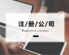 北京公司注冊辦理營業執照需要哪些流程?